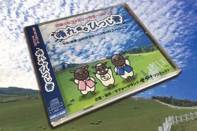 士別のゆるキャラ「さほっち」のテーマ曲が完成!11/15に初お披露目