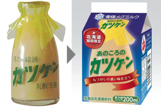 瓶入り時代の濃いカツゲンをイメージ!「あのころのカツゲン」発売