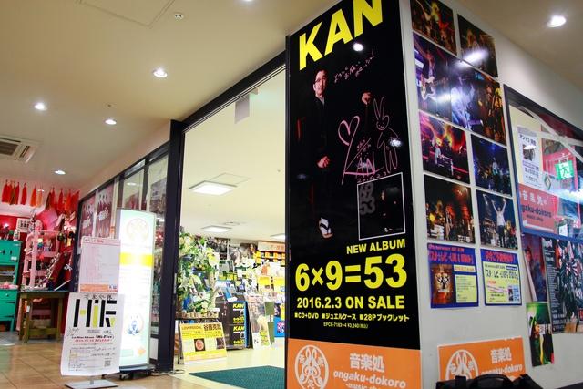 道産子ミュージシャンと共に10年―「音楽処」石川店長が語る昔と今