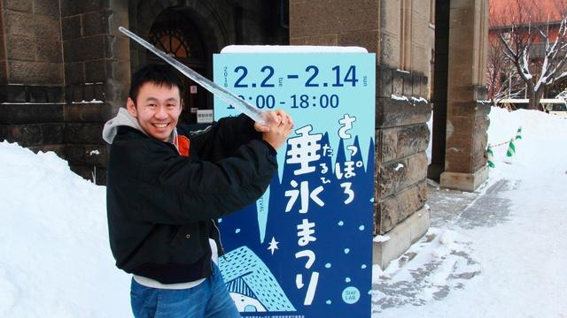 つららの魅力伝える世界初?のイベント「さっぽろ垂氷まつり」初開催