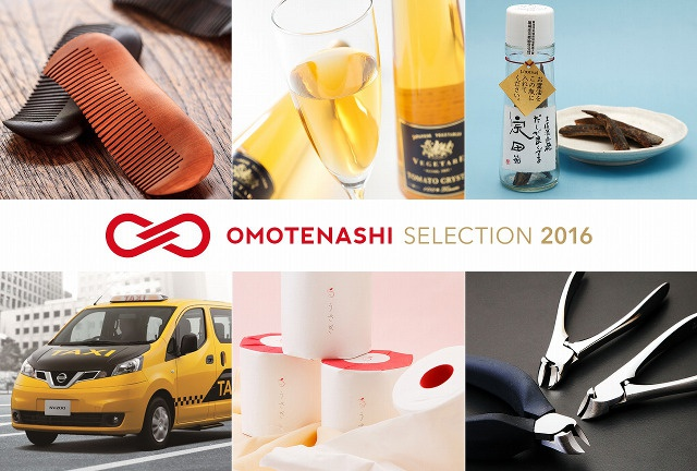 北海道産商品が初入賞!「OMOTENASHI Selection2016」で7点を選出