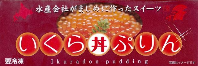 いくら丼をスイーツで再現!札幌の水産会社が「いくら丼プリン」を開発