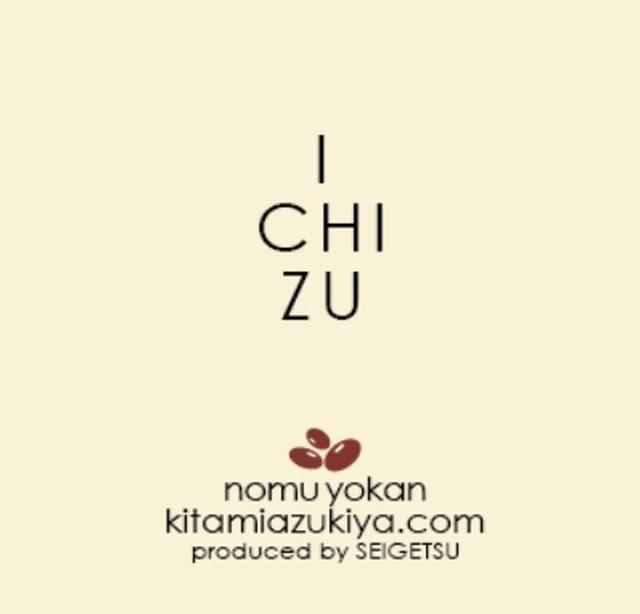 羊羹は飲むもの?!「清月」が北見産小豆を使った「飲む羊羹 ICHIZU」発売