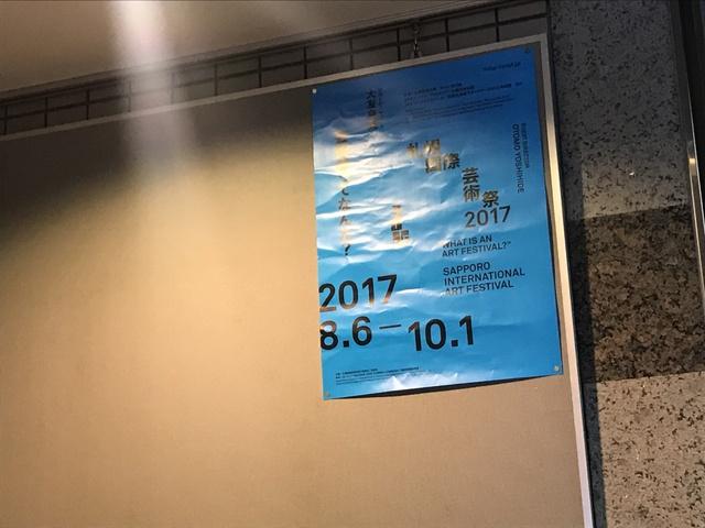 SIAFのポスター8種類・チラシ32種類を全てコンプリートできるのか?