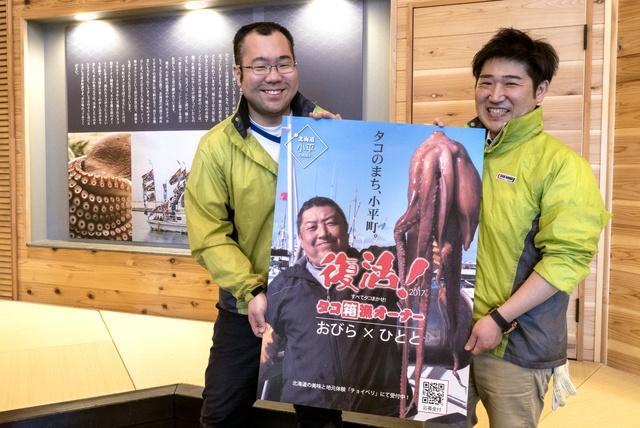当選倍率200倍超を記録した人気企画が復活!小平町「タコ箱漁オーナー」