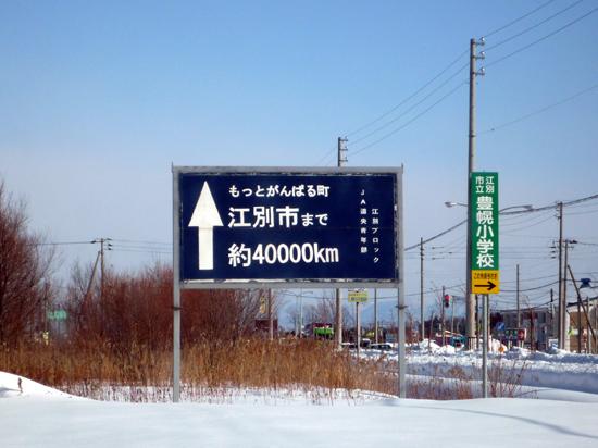 ここから江別市まで約40000kmあります。