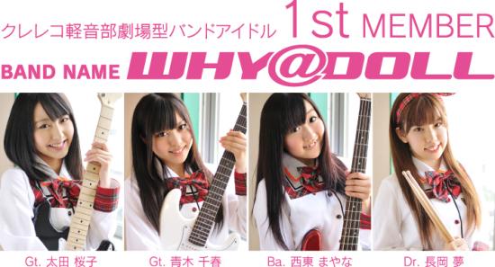 バンドアイドルWHY@DOLL誕生!8/21にファーストライブ