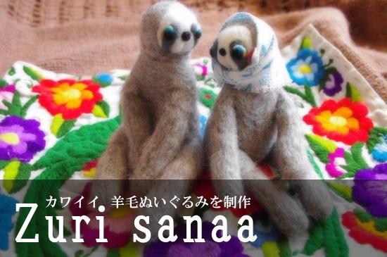 カワイイ羊毛ぬいぐるみを制作、Zuri sanaa
