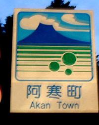 新・釧路市:市町村合併