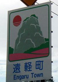 新・遠軽町:市町村合併