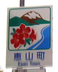 新・函館市:市町村合併
