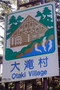 大滝村カントリーサイン
