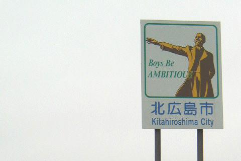 市制施行で「広島町」はなぜ「北広島市」になったのか