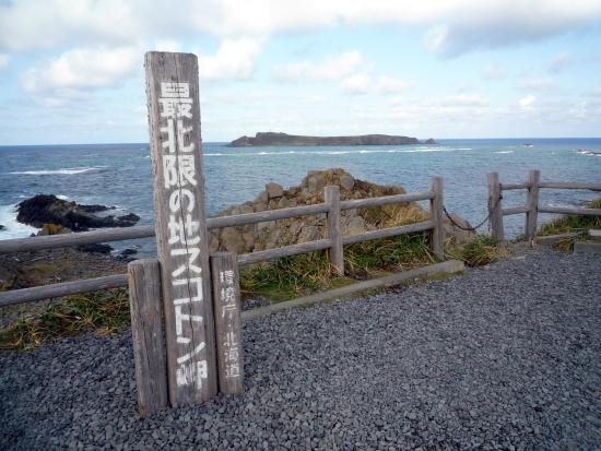 宗谷岬より北にある最北の島「弁天島」