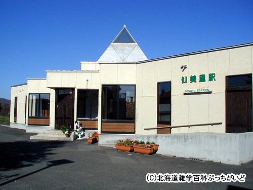 仙美里駅(せんびり):ふるさと銀河線