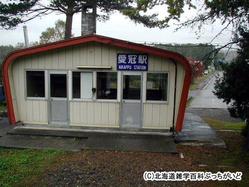 愛冠駅(あいかっぷ):ふるさと銀河線