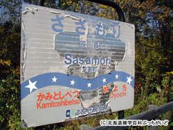 笹森駅(ささもり):ふるさと銀河線