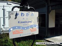 川上駅(かわかみ):ふるさと銀河線