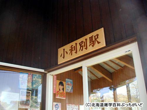 小利別駅(しょうとしべつ):ふるさと銀河線