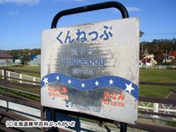 訓子府駅(くんねっぷ):ふるさと銀河線