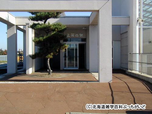 上常呂駅(かみところ):ふるさと銀河線