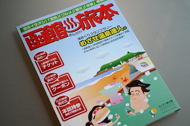 普段入浴できない施設にも入れる!「函館おんせん旅本」発売
