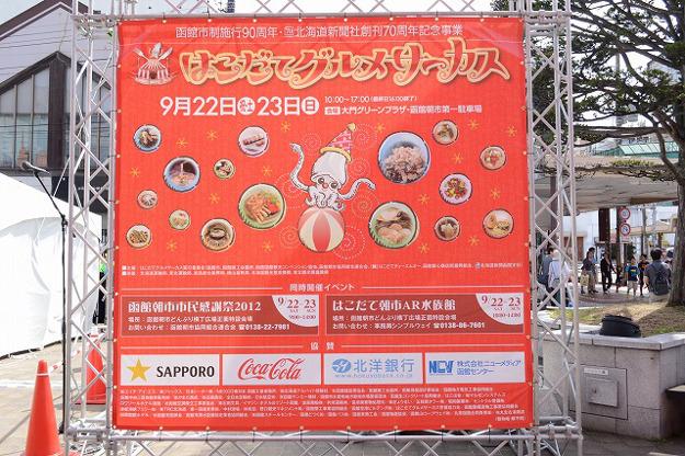 道南と東北、全国各都市の名物が大集結  函館で「グルメサーカス」