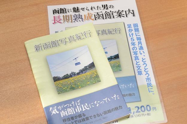 ネットで探せない魅力満載!移住者が綴る「新函館写真紀行」発売