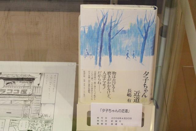 長嶋ガチャも楽しい!「港の文学館」で室蘭ゆかりの文学に触れよう!