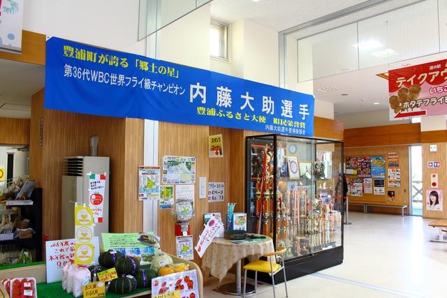 人気No.1はいちごソフト!道の駅とようらで豊浦産イチゴを堪能しよう