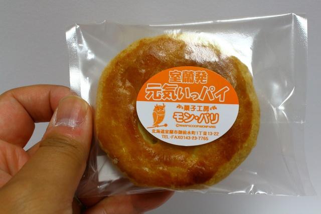 その美味しさに思わず笑顔に!室蘭の菓子工房モンパリ「げんこつパイ」