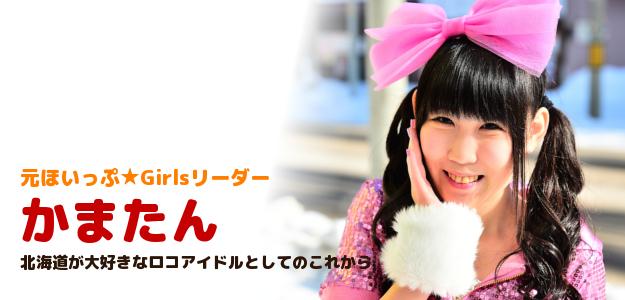 元ほいっぷ★Girls・かまたん―北海道が大好きなロコアイドルとしてのこれから