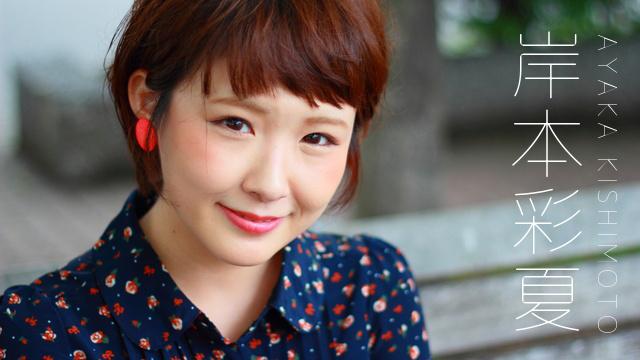 憧れの福原美穂さん目指して―パワフルな歌声で魅了する岸本彩夏さん