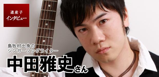 中田雅史さんにインタビュー