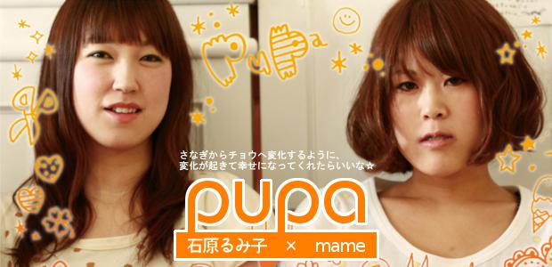 pupa(ピューパ)にインタビュー