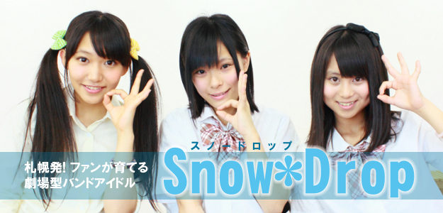 Snow*Drop(劇場型バンドアイドルグループ)