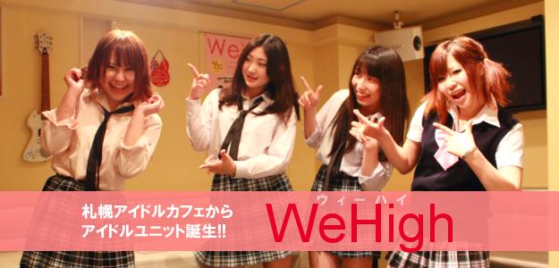 WeHigh(札幌アイドルカフェ発アイドルユニット)