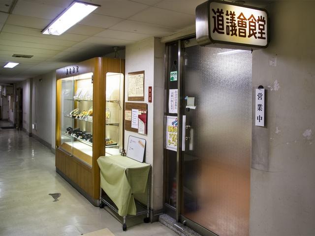 都会のど真ん中の超穴場!知らない人が多い「道議会食堂」で大特ざる
