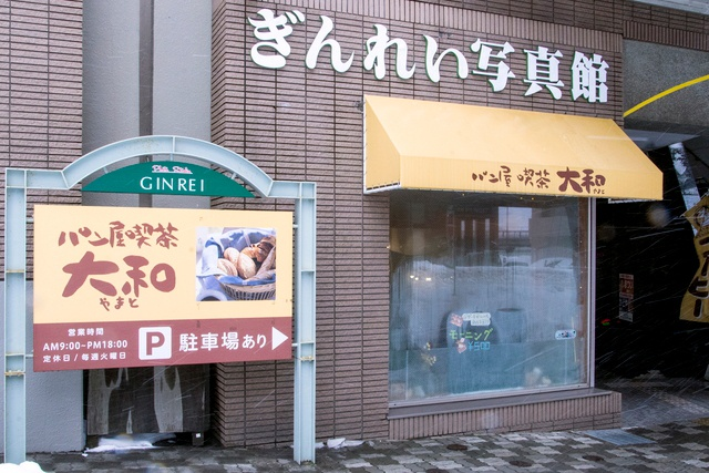 気軽に利用してほしいとの思いが詰まった手稲駅前「パン屋喫茶大和」