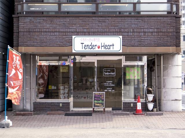 サクッ&フワッなクロワッサンが30種類並ぶ専門店「Tender♥Heart」
