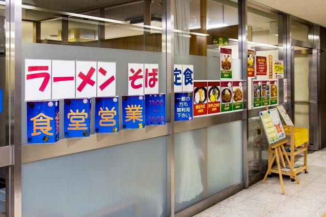 おいしくて量がガッツリ!地下鉄大谷地駅直結!札幌市交通局本局食堂