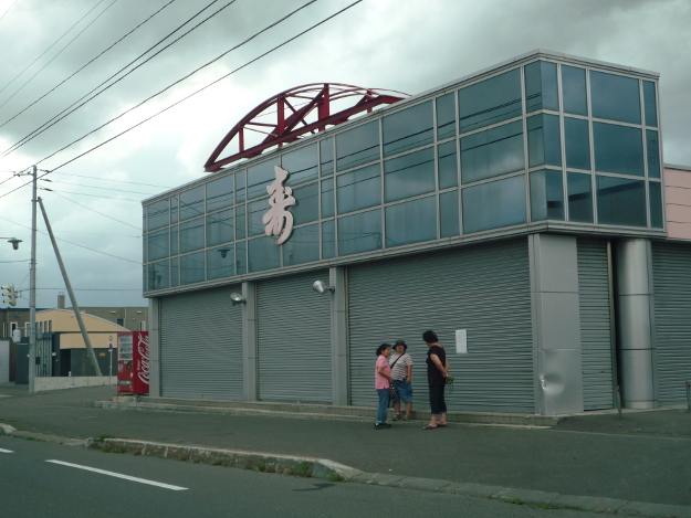 栗山町民に愛された地場スーパー「スーパー寿」が倒産