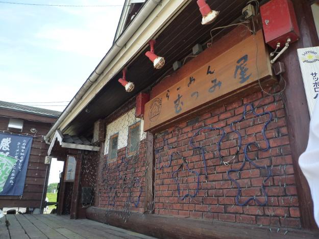 田舎でも賑わう!月形町から生まれたラーメン店「むつみ屋」総本店