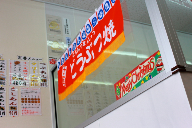 中身はハムマヨ・レモンなど20種類以上! 変わったどうぶつ焼のお店「福六庵」