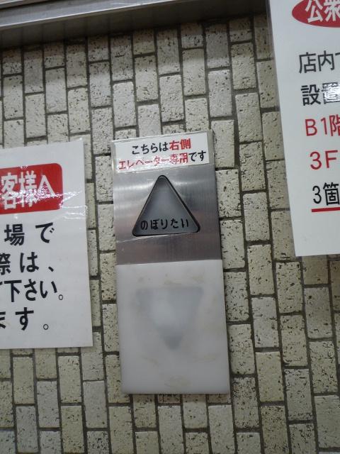 閉店前に見ておきたい「のぼりたい・おりたい」ボタンがあるエレベーター