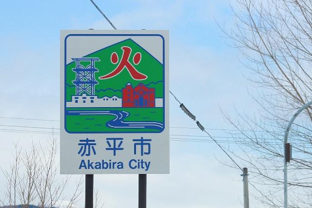 赤平市のカントリーサインが変更! 新デザインは炭鉱の町らしく