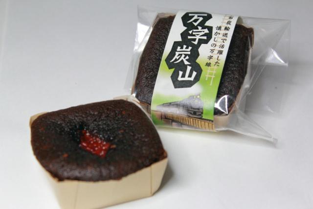 「石炭バーガー」「焼き菓子・万字炭山」―南空知に食べる石炭続々誕生