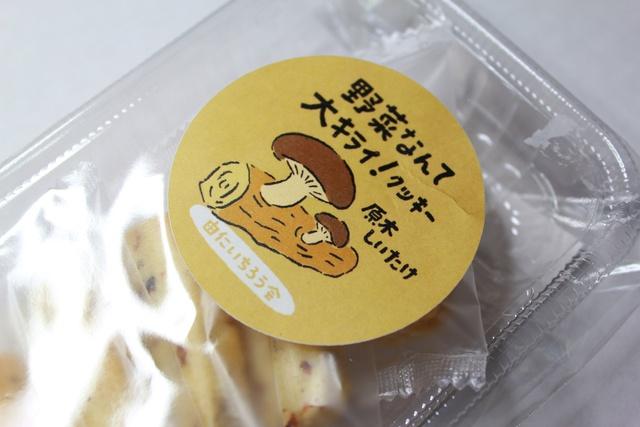 「野菜なんて大キライ!」という子供にオススメ! 由仁発・野菜クッキー
