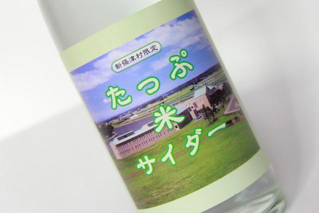 お米がサイダーに?新篠津村限定「たっぷ米サイダー」が人気!