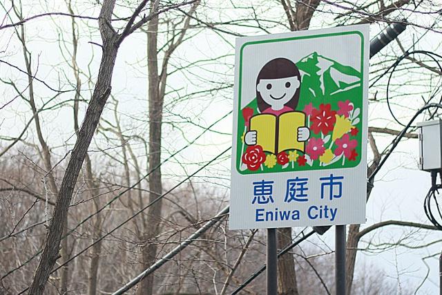 恵庭市のカントリーサインを付け替え―花イメージで華やかに!